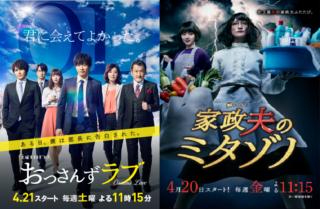 テレビ朝日 金曜&土曜ナイトドラマ:おっさんずラブ / 家政夫のミタゾノ