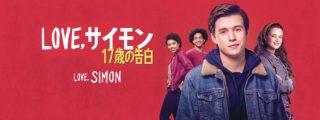 『Love, サイモン 17歳の告白』日本でデジタルロードショー配信決定!