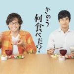 きのう何食べた?|4月5日(金)深夜0時12分放送スタート(テレ東)
