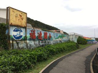 旅行記、ときどきゲイ – 台湾旅行 in 2019<前編>
