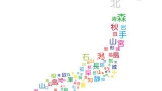 日本の同性パートナーシップ制度(2019年4月~)