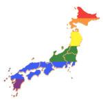 日本の同性パートナーシップ制度(2020年4月~)