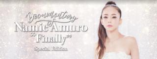 Huluが安室奈美恵さんコンテンツを無料配信で在宅応援 4月21日(火)~5月10日(日)