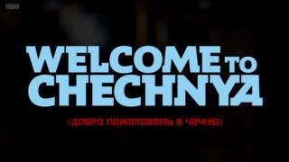 ドキュメンタリー映画『Welcome to Chechnya』|チェチェン共和国におけるLGBTQの現状